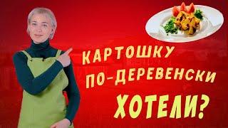 Картошка по деревенски в духовке I Вкуснейший рецепт