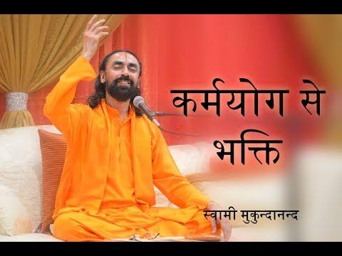 कर्मयोग से भक्ति | Devotion through Karmyog by Swami Mukundananda