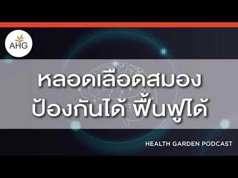 หลอดเลือดสมอง ป้องกันได้ ฟื้นฟูได้ (Stroke) | Health Garden Podcast EP.7