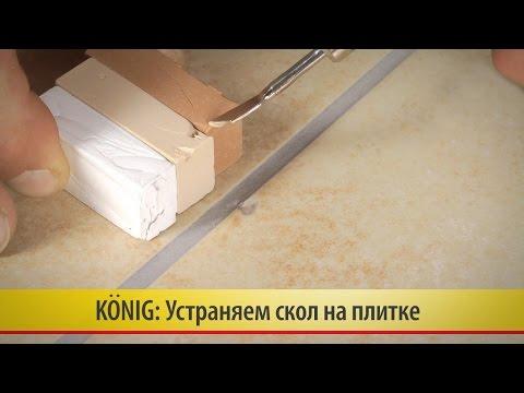 Как заделать скол на плитке из керамогранита