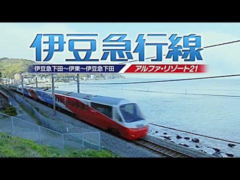 伊豆急行線 アルファリゾート21
