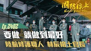 《國防線上-陸航修護職人林辰榕》要做,就做到最好!