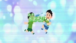 【童謡】水あそび