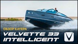 Обзор моторного катера Velvette 33 Intelligent