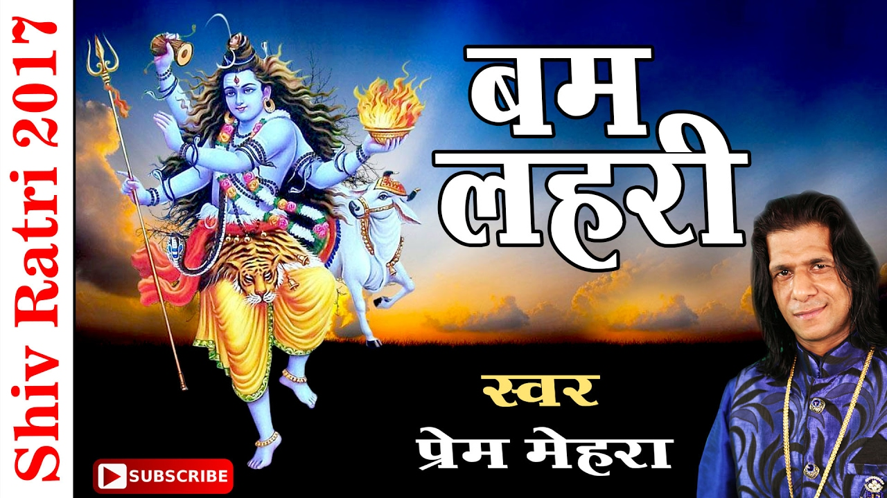 Super Hit Shivratri Bhajan ||  Bum Lahri || Prem Mehra || बम लहरी  # Ambey Bhakti #1