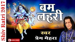 Download Super Hit Shivratri Bhajan ||  Bum Lahri || Prem Mehra || बम लहरी  # Ambey Bhakti MP3 song and Music Video