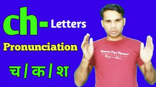 Ch का उच्चारण  च , क , श, How to pronounce Ch || Letters Ch Sound like K, Sh, How to say 'Ch' like K