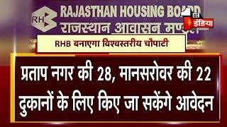 Rajasthan Housing Board बनाएगा विश्वस्तरीय चौपाटी, जानिए कैसे आप दुकानों के लिए कर सकते हे आवेदन