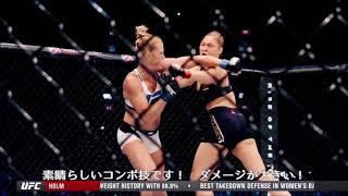 【UFC】女子格闘技最高峰の戦い! クリスチャン・サイボーグ対ホリー・ホルム!