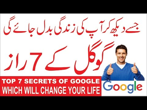 Google Search 7 Tips, Life Changing Video (Hindi/Urdu)