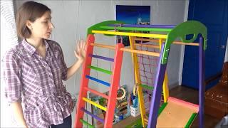 видео Детский спортивный комплекс для дома