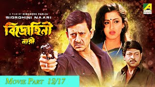 Download Video Bidrohini Naari | বিদ্রোহিনী নারী | Bengali Movie - 12/17 MP3 3GP MP4