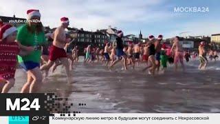 Санта Клаусы окунулись в ледяную воду ради института спасательных шлюпок - Москва 24