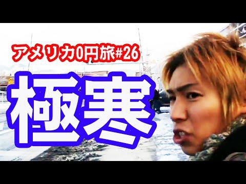 【凍傷】いざグランドキャニオンへ【アメリカ0円横断#9】