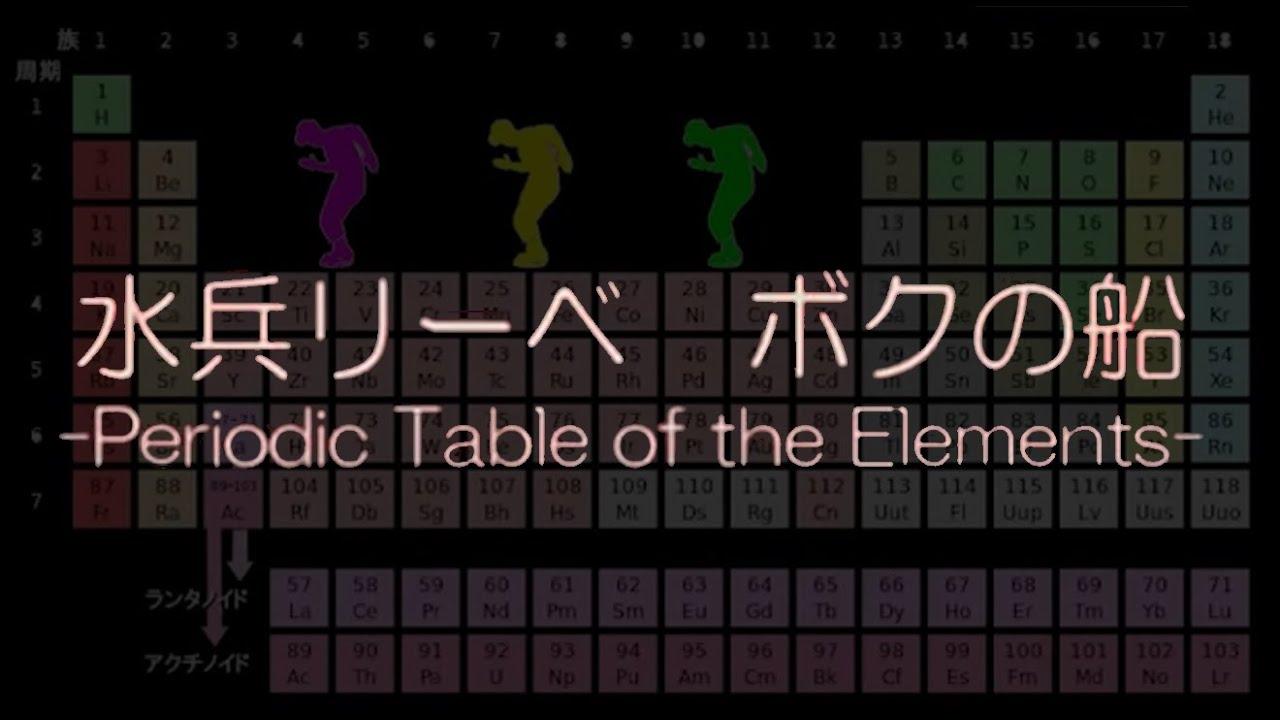 【勉強がはかどる音楽:化学】 水兵リーベ 僕の船 ,Periodic Table of Elements, , YouTube