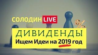 Российские Акции: Какие Дивиденды можно получить в 2019 году<