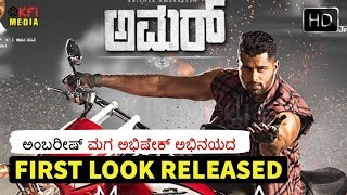 AMAR Kannada New Movie 2018 First Look  | Abhishek Ambarish | Rebel Star Ambarish Son