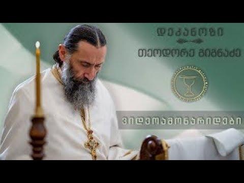 ღმერთის, როგორც მშვიდი, მდაბალი და გულმოწყალე მამის შესახებ, ამონარიდი ქადაგებიდან I 21.09.2021
