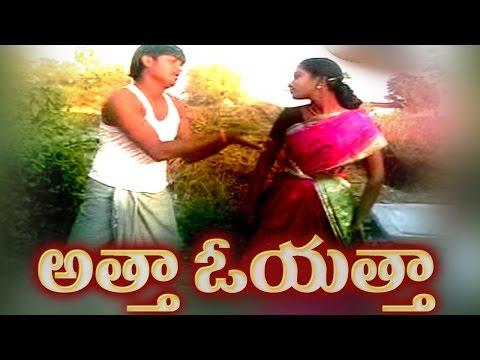 Telangana Folk Songs | Janapadalu - Atha Oyatha -Latest Telugu Folk Video Songs
