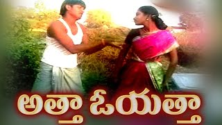 Telangana Folk Songs | Janapadalu - Atha Oyatha -  Latest Telugu Folk Video Songs