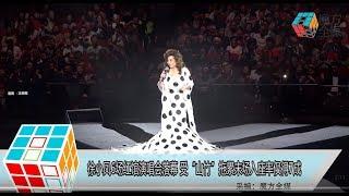 2018-09-17 徐小鳳6場紅館演唱會落幕 受「山竹」拖累末場入座率僅得7成
