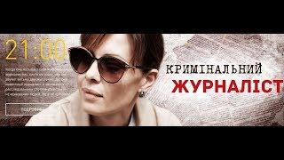 Сериал Криминальный журналист 5, 6, 7, 8 серия ТРК Украина Дата выхода