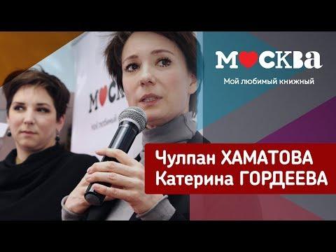 Чулпан Хаматова и Катерина Гордеева в книжном «Москва»