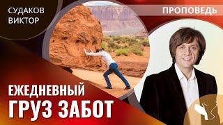 Виктор Судаков - Ежедневный груз забот