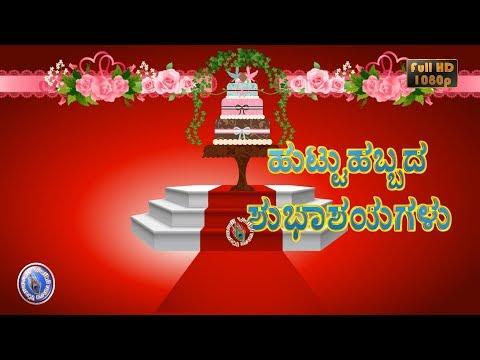 Kannada Birthday Whatsapp Status,Animated Greetings,Video Download,Happy Birthday Wishes