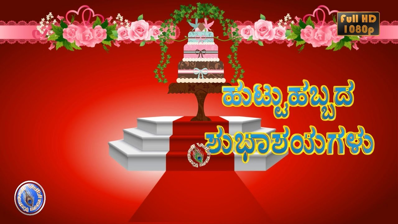Kannada Birthday Whatsapp Status,Animated Greetings,Video Download,Happy  Birthday Wishes