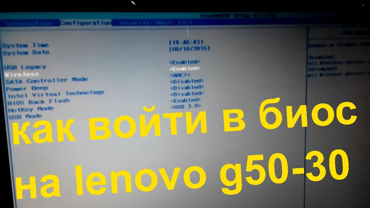 Lenovo g50 как войти в биос ноутбука g50-30