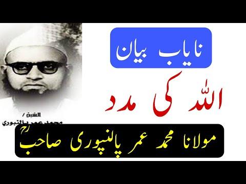 (Must Listen) Allah Ki Madad Ke Paimane   Maulana Umar SB Palanpuri Rh. South Africa Tour 1990