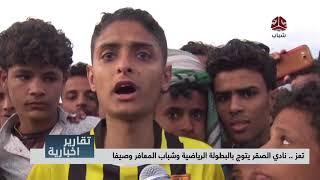 تقارير اخبارية متفرقة |  21-01-2018 | يمن شباب