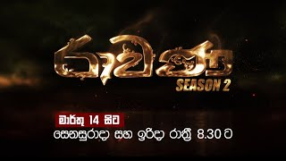 Ravana ( රාවණා ) Season 02 | Official Trailer | 14th March 2020 Thumbnail
