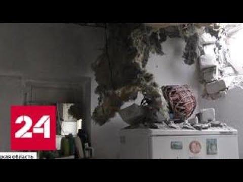 Перемирие в Донбассе: ВСУ бьют прямо по жилым домам - Россия 24