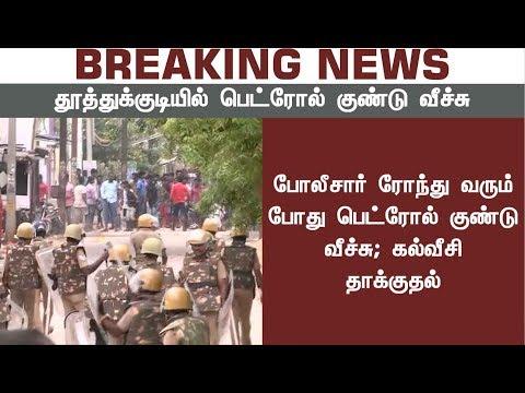 BREAKING: தூத்துக்குடியில் பெட்ரோல் குண்டு வீச்சு - மீண்டும் பதற்றம்! #SterliteKillings #Sterlite