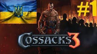 Казаки 3 Украина Как казаки славу добывали1 Восстановление Запорожской Сечи