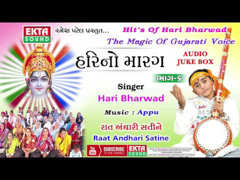 Raat Andhari Satine || HM-6 || Hari Bharwad || Gujarati devotional Bhajan