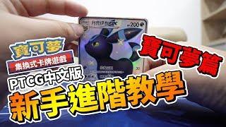 【MK TV】PTCG中文版寶可夢卡牌教學 - 新手進階教學 寶可夢篇 詳細帶你看懂卡片上面的重要資訊,讓你打牌更順利