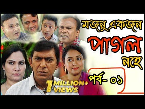 Mojnu Akjon Pagol Nohe ( Ep- 1) | Chonochol | Bangla Serial Drama 2017 | Rtv
