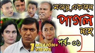 Mojnu Akjon Pagol Nohe ( Ep- 1)  Chonochol  Bangla Serial Drama 2017  Rtv.mp3