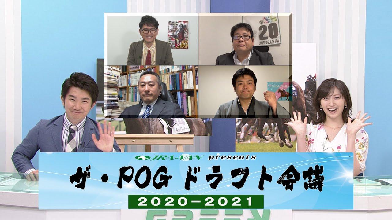 ザ・POGドラフト会議2020-2021 / JRA-VAN[公式]