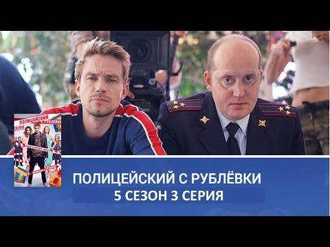 Полицейский с Рублёвки 5 сезон 3 серия (сериал 2019)