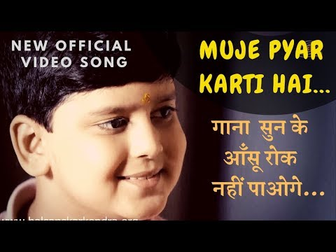 मुझे प्यार करती है... (नया गीत ) || Muje Pyar karti hai (New Bsk Mpp Song # asaram ji bapu