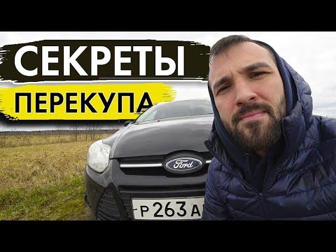 ЛАЙФХАКИ ПЕРЕКУПА. На примере ФОРД ФОКУС 3