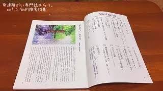 【試し読み動画】発達障がい専門誌きらり。vol.4 知的障害特集。Amazonで販売中!