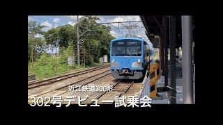 近江鉄道300形302号デビュー試乗会 [臨時快速]彦根行き
