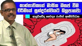 කාන්තවකගේ මාසික ඔසප් වීම චර්මයේ සුන්දරත්වයට බලපානවා | Piyum Vila |11-07-2019 | Siyatha TV Thumbnail