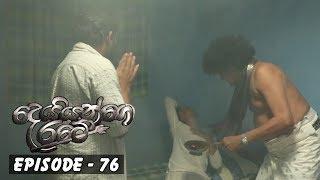 Deiyange Ratey | Episode 76 - (2019-01-19) | ITN Thumbnail