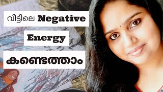Negative Energy//What Is Negative Energy//How to Find Negative Energy in House